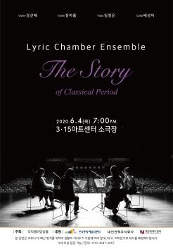리릭쳄버앙상블 'the story of classical perioed' 포스터